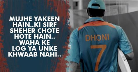ms dhoni s inspirational poem this poem by m s dhoni in his own voice is inspiring
