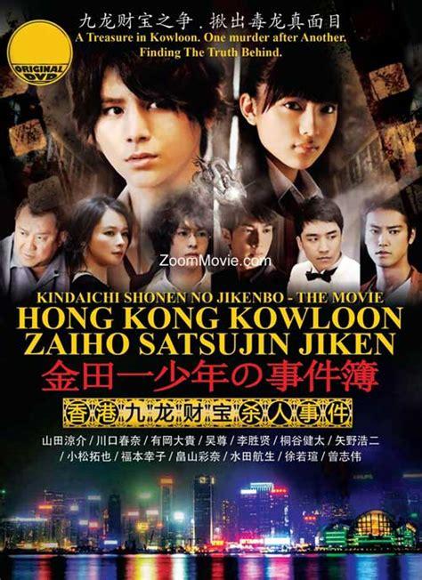 film hong kong no sensor kindaichi shonen no jikenbo the movie hong kong kowloon