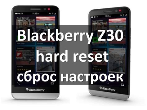 reset factory blackberry z30 blackberry z30 hard reset и soft reset два способа