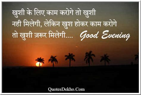 good evening anmol vachan hindi quotes with wallpaper