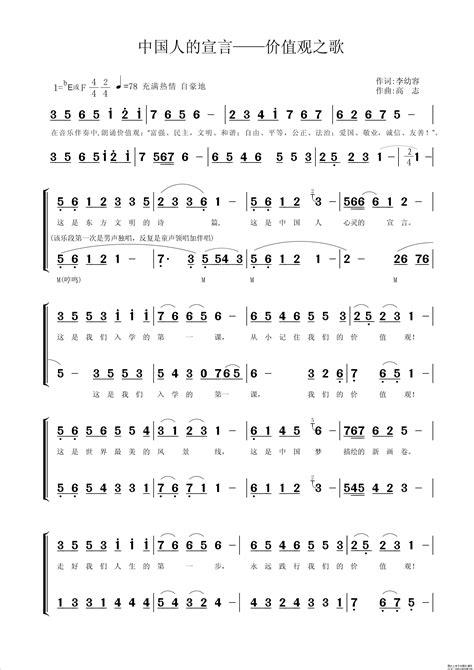 中国人的宣言价值观之歌合唱谱图片格式_合唱谱_中国乐谱网