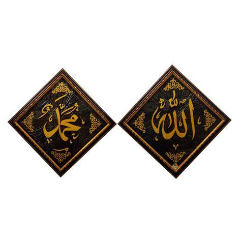 Koin Lafadz Allah gambar lafadz allah muhammad kaligrafi gambar lapad di