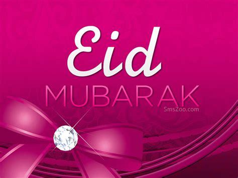 Eid Gift Card - eid mubarak cards wallpapers pictures eid ul fitr 2015