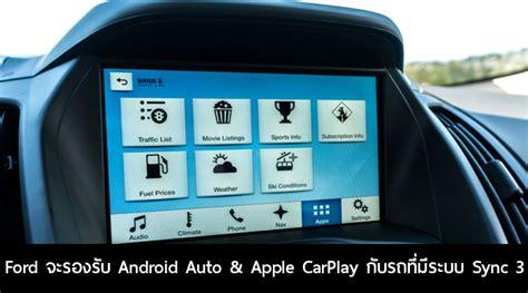android car play ford ยอมแล ว เตร ยมรองร บการใช งาน android auto และ apple carplay ก บรถท ม เทคโนโลย sync 3