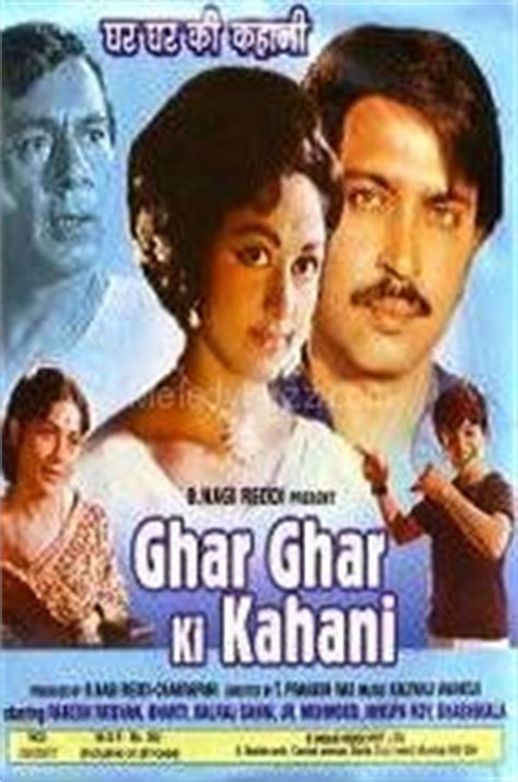 biography of movie ghar ghar ki kahani ghar ghar ki kahani free mp3 audio songs download
