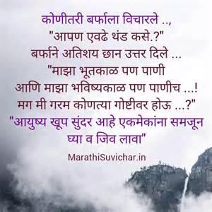 happiness quotes marathi suvichar marathi quotes