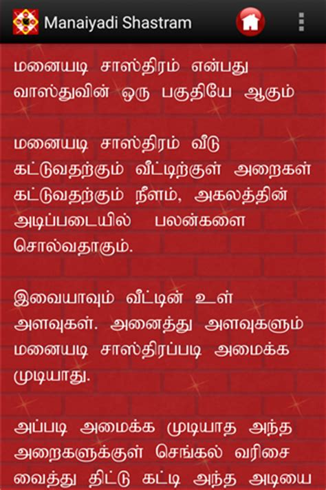 tamil vastu shastra android apps on play