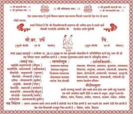 Wedding Invitation Layout Indian Wedding Card Matter In Hindi Lake Side Corrals