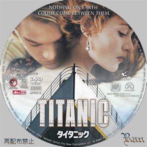 film titanic résumé タイタニック