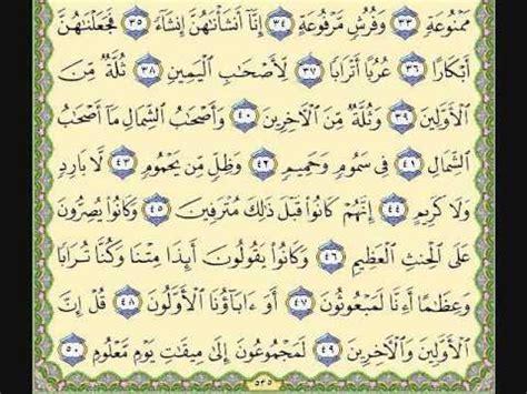 download mp3 surat ar rahman wanita bacaan surah al waqiah youtube