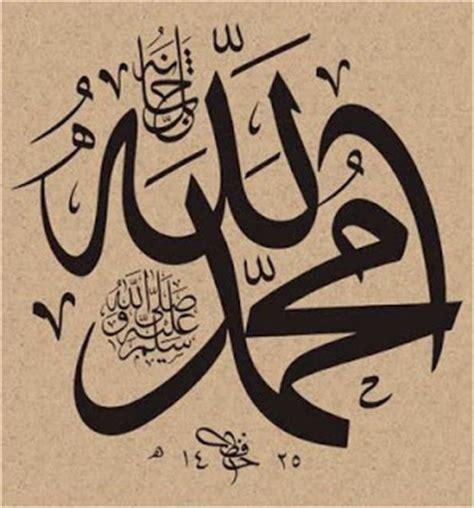 Kaligrafi Allah Muhammad 5 kumpulan gambar kaligrafi allah dan muhammad fiqih muslim