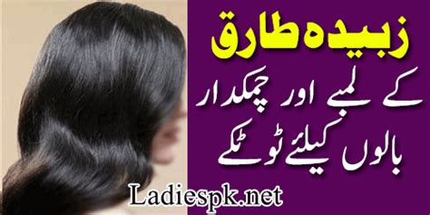 totkay for hair long zubaida tariq apa urdu tips totkay for hair long silky hair