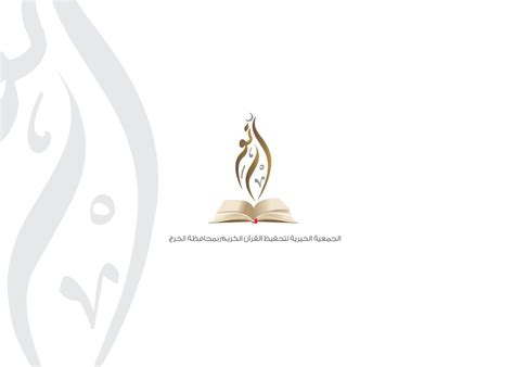 design logo quran free islamic logos joy studio design gallery best design
