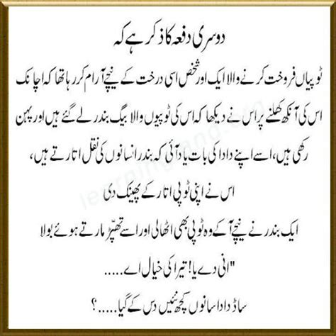 Ghurbat Essay In Urdu by 7 Best Images About Jokes On Posts And Jokes