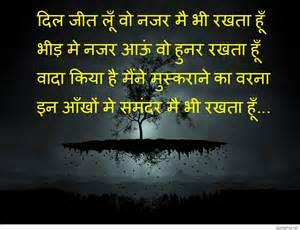 hidi sad wallparar mp3 download sad shayari wallpaper in hindi gallery