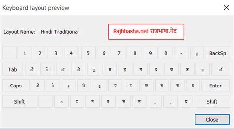 keyboard layout for unicode hindi various hindi devanagri keyboards and fonts rajbhasha