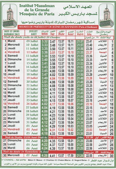 Calendrier Ramadan 2014 Le Ramadan 2014 Calendrier Ramadan 2014 Avec