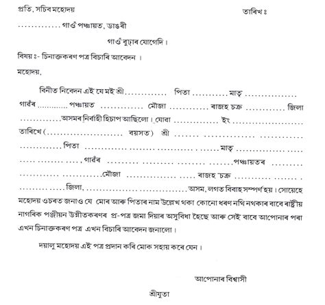 Letter Assamese Globally New June 2015