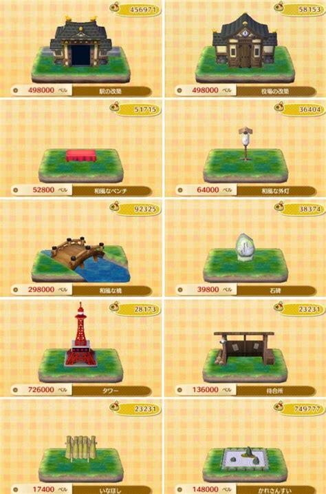 Bamboo Bench Press Animal Crossing New Leaf それいけ Page 2