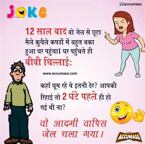 hindi jokes    ideas  funny jokes  hindi