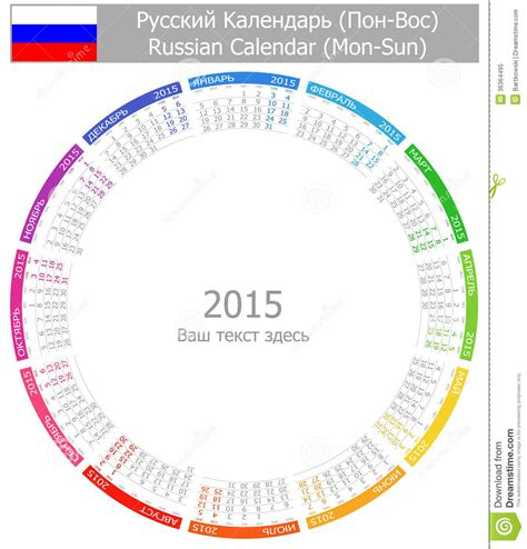 Calendrier Lundi Calendrier Lundi Sun De Cercle De 2015 Russes Photo Libre