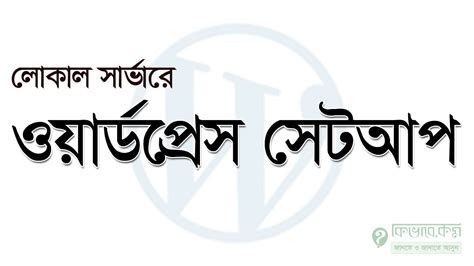 wordpress tutorial in bangla bangla wordpress tutorial setup wordpress locally in