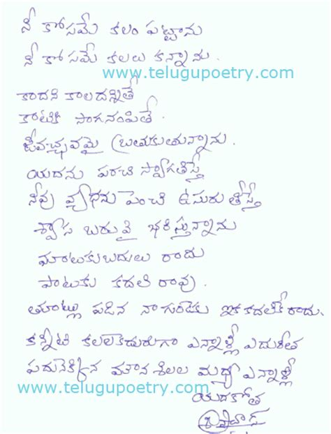 up letters in telugu forest letter 24 telugu