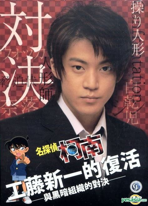 Kaos Detective Conan Special 2 工藤新一的復活 與黑暗組織的對決 tucson的 電影 影片玩樂推薦 隨意窩 xuite日誌