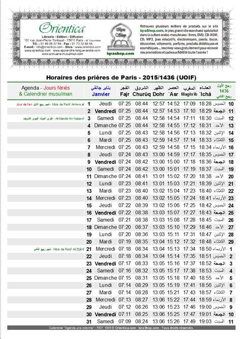 Calendrier Islamique 2017 Pdf Calendrier Islamique Des Heures De Pri 232 Re 2018 1439 1440h