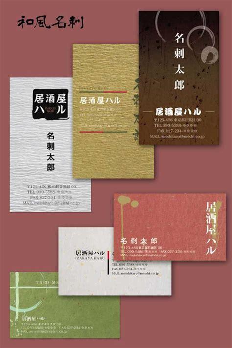 Japanese Card Template by 居酒屋など和食店に最適 和風名刺用テンプレート 背景素材 名刺専科