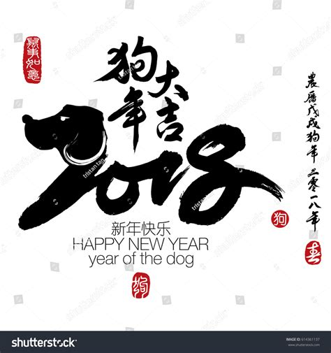 new year of the images 2018 zodiac center calligraphy translation stock