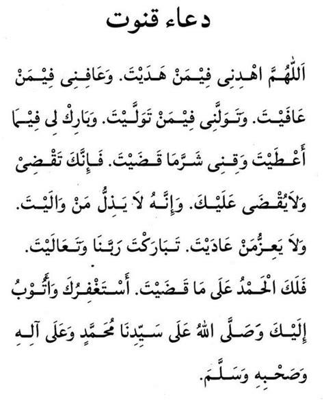 bacaan tahiyat akhir dalam shalat hd bacaan doa qunut shubuh arab arti nazilah wirid