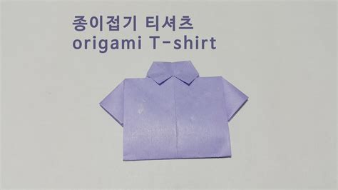 Origami T Shirt Folding - 종이접기 티셔츠 origami t shirt paper folding 193 o thun tシャツ