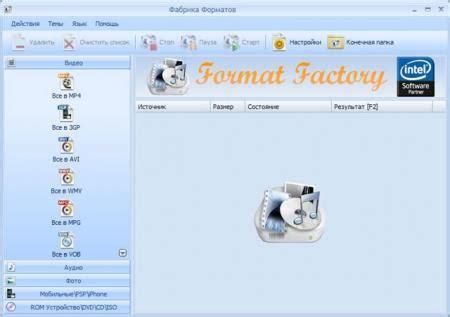 format factory v3 7 0 0 portable программы для пк скачать бесплатно кеошина лавка