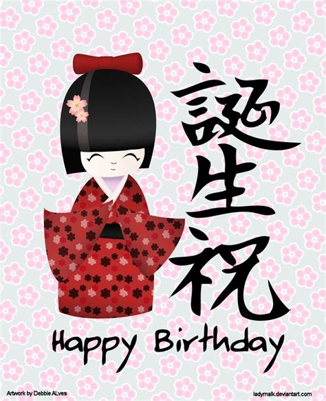 Birthday Card Japanese birthday card watashipri by ladymalk on deviantart