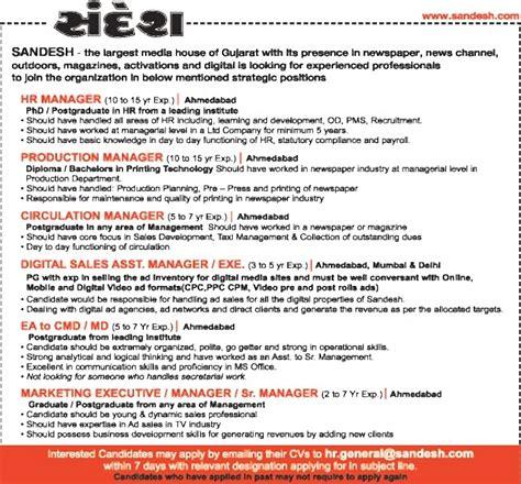 design engineer job ahmedabad jobs in sandesh news vacancies in sandesh news