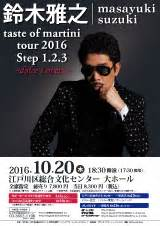 Masayuki Suzuki 鈴木雅之masayuki Suzuki Taste Of Martini Tour 2016 Step 1 2 3