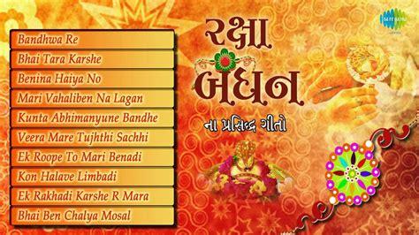 raksha bandhan songs bhai ben indian festival gujarati songs rakhi songs youtube