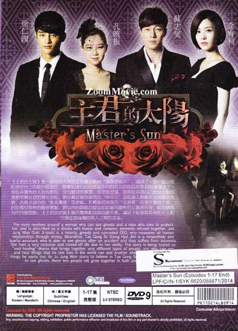 master s sun dvd korean tv drama 2013 episode 1 17 end