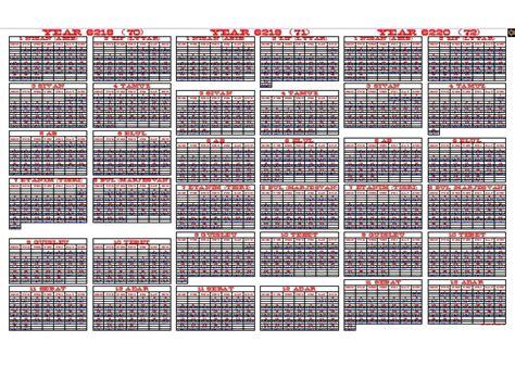 Biblical Calendar Biblical Calendar