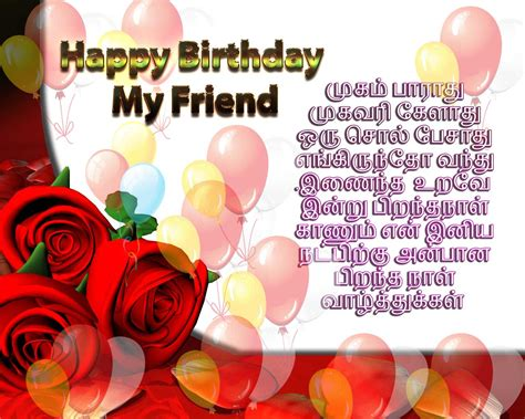 Wedding Wishes Lines In Tamil by Birthday Wishing Greetings In Tamil Tamil Linescafe