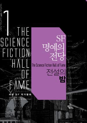 the science fiction of fame vol 1 1929ã 1964 the greatest science fiction stories of all time chosen by the members of the science fiction writers of america books 싸니까 믿으니까 인터파크도서