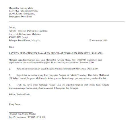 gaji picture contoh surat rayuan pertukaran egtukar