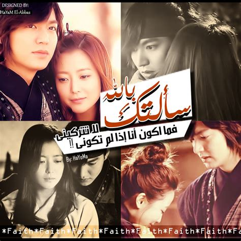 download film drama korea faith arabic lyrics faith korean drama by hayoma on deviantart