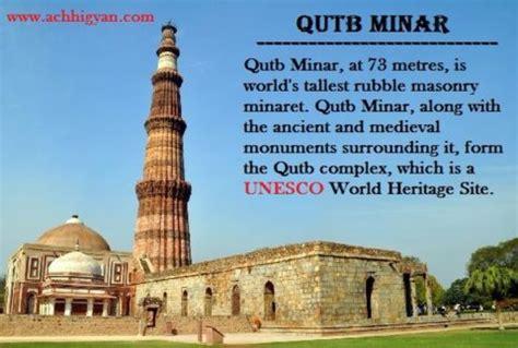 qutub minar biography in hindi क त ब म न र क इत ह स और र चक ब त qutub minar history