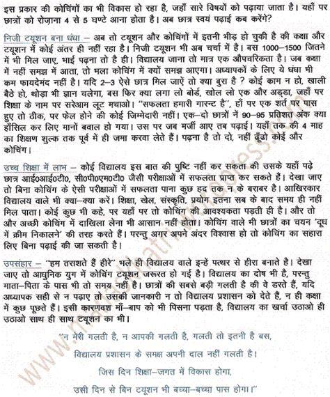 Essay On Paropkar In by Paropkar Essay On Mahatma