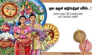Sinhala Language 2011 For Sinhala » Ideas Home Design