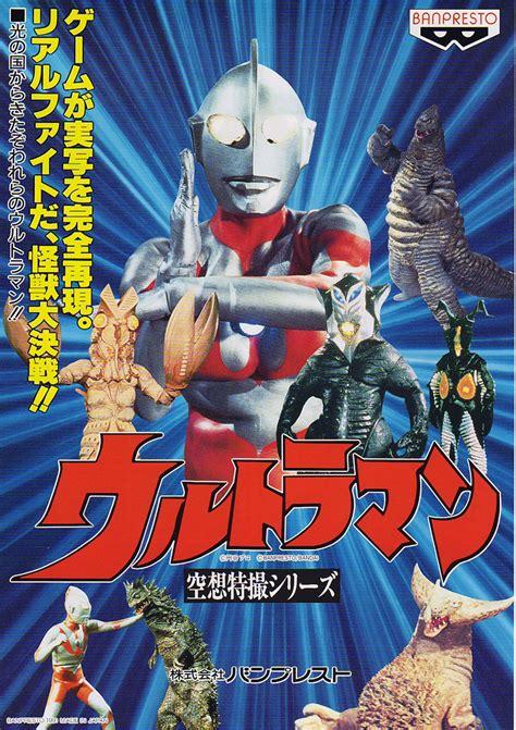 Emuparadise Ultraman | ultraman japan rom
