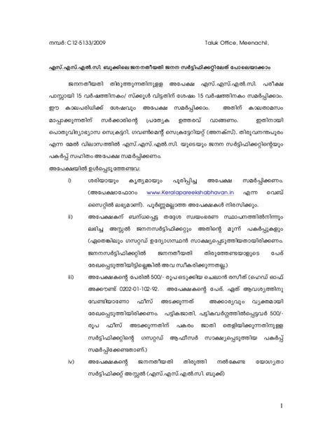 Date Of Birth Record Kerala Procedure For Correction In Date Of Birth In Sslc Certificate