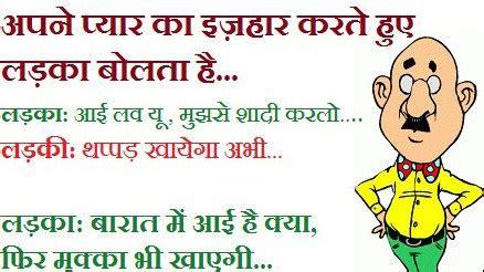 hindi funny jokes 2016 funny jokes read latest funny jokes in hindi at